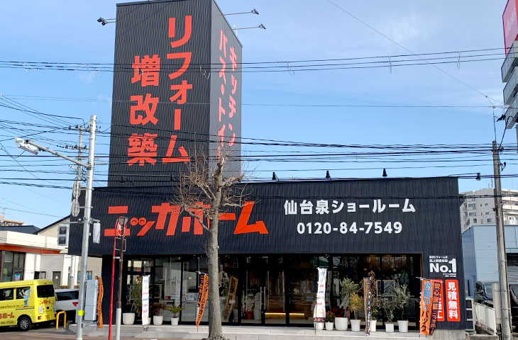 仙台泉ショールーム